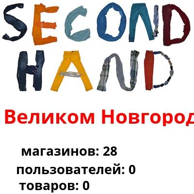 Интернет Магазин Секонд Хенд Наложенный Платеж